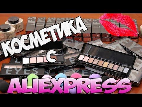 Посылки из Китая: Косметика с Aliexpress