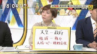2016年10月19日(水) モーニングCROSS - ひとこと言いたい!オピニオンCR...