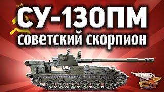 СУ-130ПМ - Советский скорпион - Новая имба + КОНКУРС!