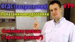 фГДС / Показания и подготовка / Симптомы тревоги (