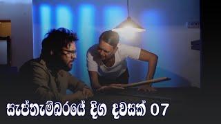 Septhembaraye Diga Dawasak | Episode 07 - (2021-07-17) | ITN Thumbnail