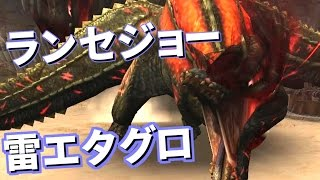 【MHF-Z】双頭襲撃戦暴餓覚醒編!ランセジョーへ挑むなら雷エタグロを作ってみよう! thumbnail