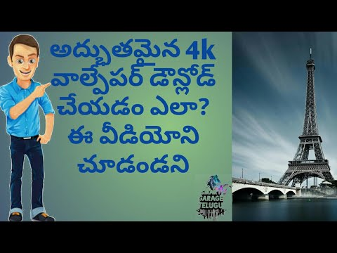 How to download 4k wallpapers and amazing ringtones in Telugu