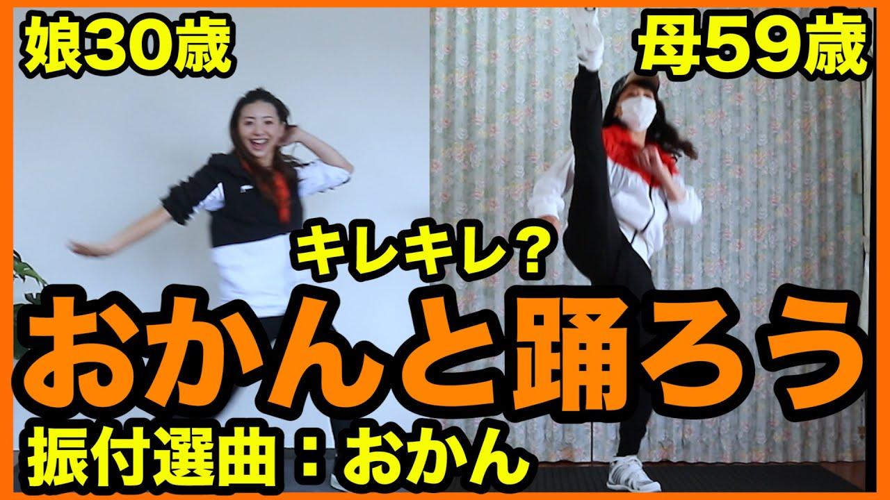 竹脇 まりな youtube ダンス