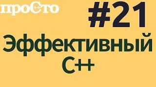 """Уроки С++. Совет #21. Не забывайте о правиле """"80-20"""""""