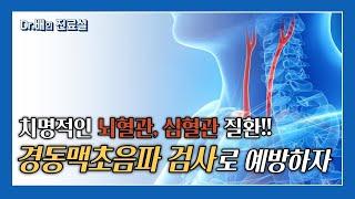 [닥터배의 진료실] 치명적인 뇌혈관, 심혈관 질환!! …