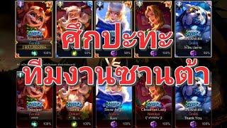ROV-เมื่อทีมซานต้าฝั่งแดงและน้ำเงินต้องมาต่อสู้กันเพื่อครองสิทธิ์ในวันคริสต์มาส!!!