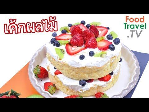 เค้กผลไม้ Fruity Berry Cake | FoodTravel ทำเค้ก - วันที่ 13 Jul 2018