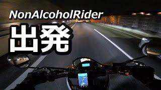 九州ツーリング 2016 #1 高井戸~名古屋IC / WR250X