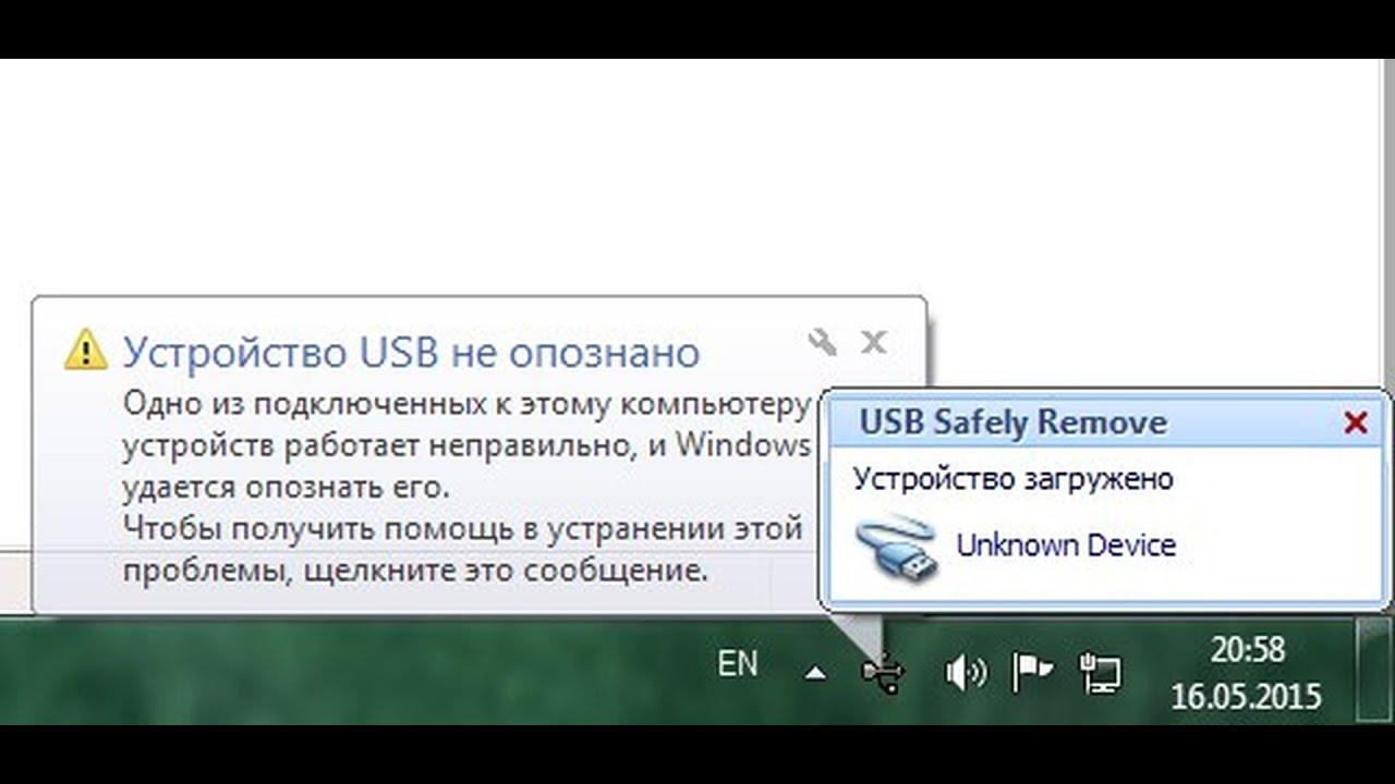 Usb устройство не опознано windows 7