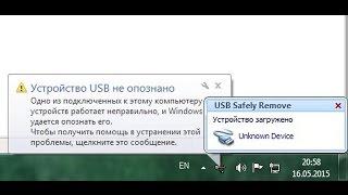 Смотреть видео устройство usb не опознано что делать windows xp телефон