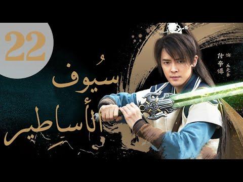 """""""المسلسل الصيني """"سيوف الأساطير """"Swords of Legends"""" مترجم عربي الحلقة 22 motarjam"""