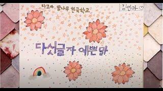 타코마 꿈나무 한국학교 - 다섯글자 예쁜말 2