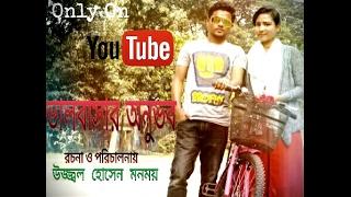 bangla Short Film | Valobashar Onuvob | ভালবাসার অনুভব IImran Khan | Sathe | Monmoy