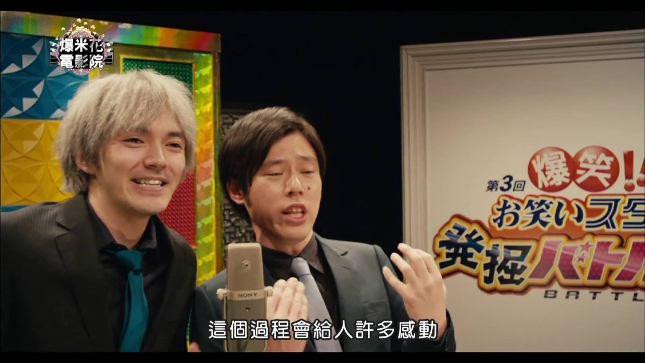 Netflix感動日劇【火花】專訪:為了夢想義無反顧!! 【爆米花電影院】16-06-25 - YouTube