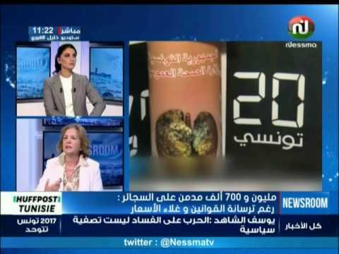 زوم : رغم ترسانة القوانين و غلاء الأسعار مليون و 700 ألف مدمن على السجائر