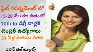 Local Jobs - Temporary jobs in Telugu State Govt with Good Salary | in Telugu By Pa1 - Job Search