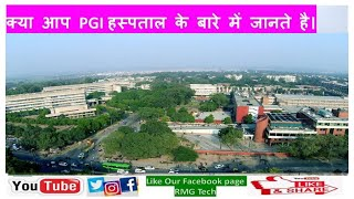 PGI Chandigarh is a great ...do you know???