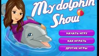 Шоу дельфинов, игра