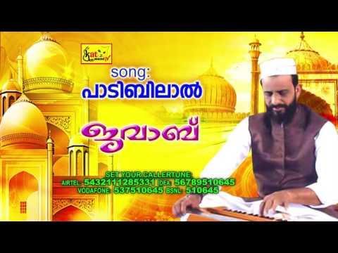 പാടിബിലാൽ | JAWAB | Traditional Mappilapattukal | Kolkkalipattukal | Devotional Mappila Songs