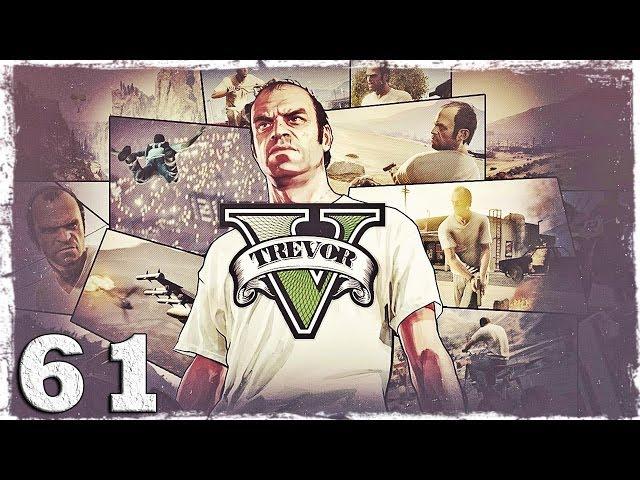 Смотреть прохождение игры Grand Theft Auto V. Машина Джеймса Бонда и пятнашки с собакой.