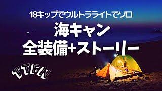 【ULキャンプ】ウルトラライトソロ海キャン全装備紹介とストーリー(バックパック)