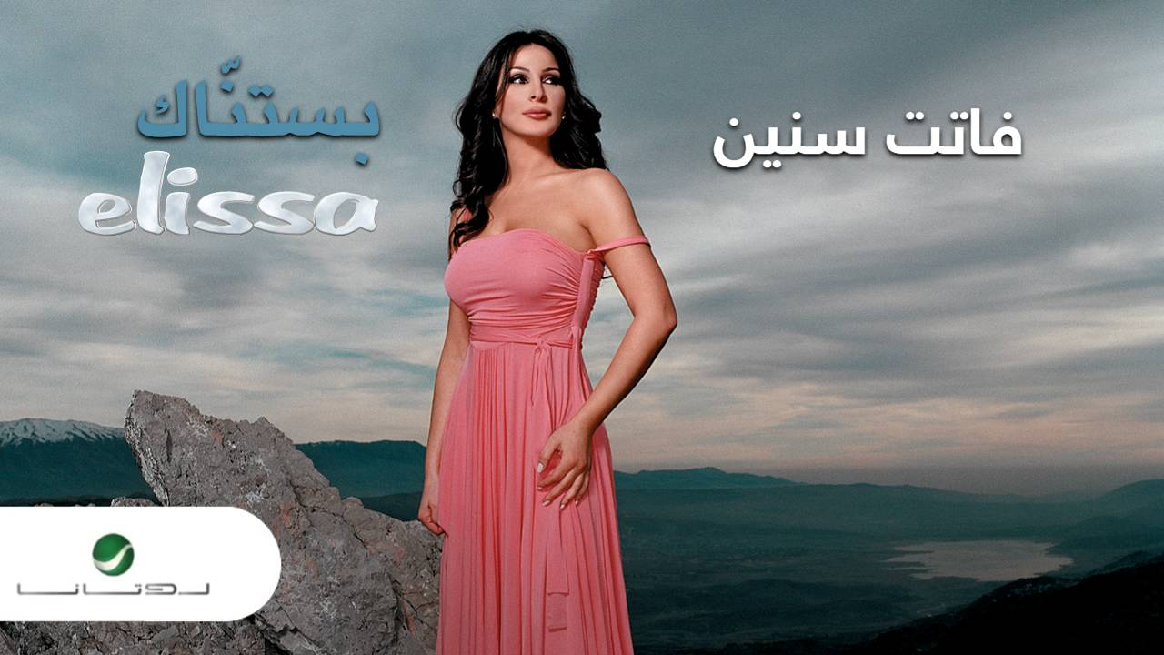 elissa fatet sinin mp3