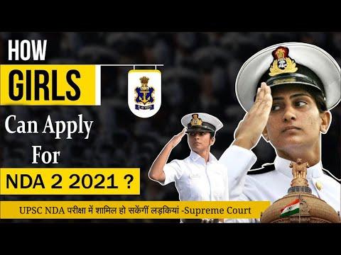 UPSC NDA परीक्षा में शामिल हो सकेंगीं लड़कियां || Women Can Write NDA Exam Now || Prabhat Exam