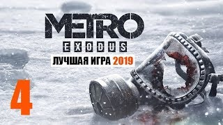 METRO EXODUS - ЛУЧШАЯ ИГРА 2019! - 4 серия - ТАЙНА ЯМАНТАУ и ЖАРА КАСПИЯ