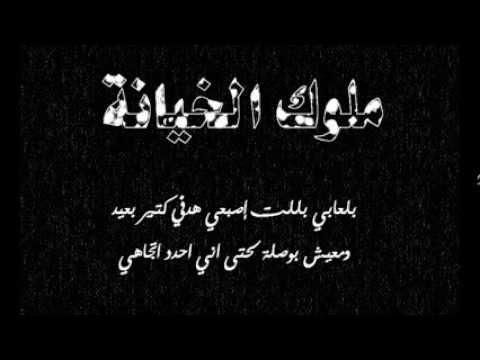 Molok El Kheyaneh - Al Hevy ft. Kazz Al Omam , Jaafar Al Touffar   ملوك الخيانة