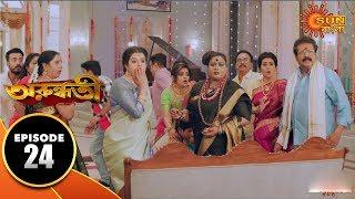 Arunthati - Episode 24 | 18th Dec 2019 | Sun Bangla TV Serial | Bengali Serial
