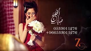 زفه باسم سلمى 2020 اجمل شعور | وليد الشامي بدون موسيقى