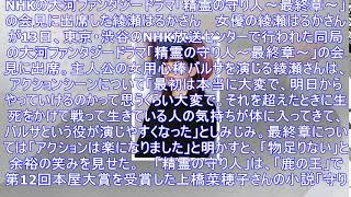 [綾瀬はるか]「精霊の守り人」でアクション女優に開眼 最終章「物足り...