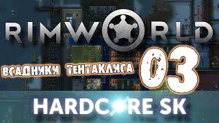 RimWorld HSK Прохождение Эпизод 3 Героический финал
