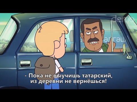 Татарский плагиат Гравити Фолз: революция в анимации