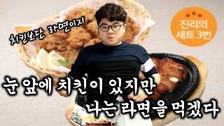 치느님 무시하다..? 라면이 치킨보다맛있다...?