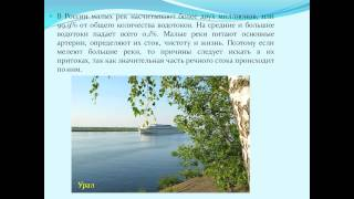 водные ресурсы россии презентация
