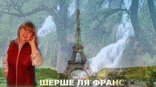 ШЕРШЕ ЛЯ ФРАНС – центр (11 дней/авиа). Туризм, отдых и путешествия