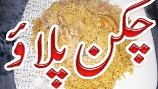 Special and Easy Chicken pulao recipe
