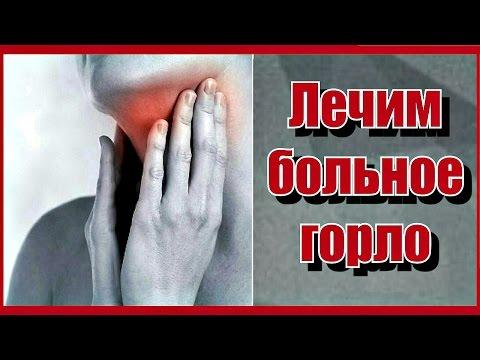 СИЛЬНО болит горло? Самые ЭФФЕКТИВНЫЕ средства при боли в горле.