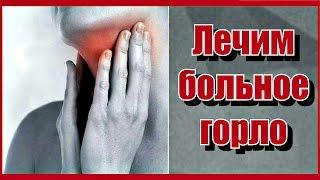 видео Лечение болей в горле