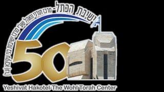 יום ירושלים של תורה בישיבת הכותל