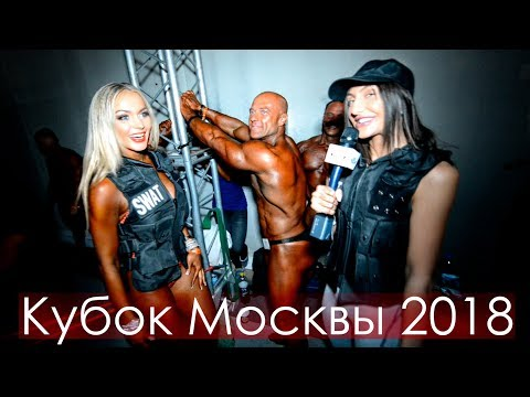 Кубок Москвы по бодибилдингу - 2018. Athletics Expo