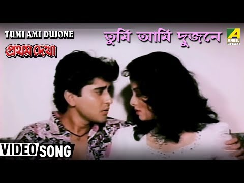 Tumi Aami Dujone - Bengali Movie Pratham Dekha in Bengali Movie Song