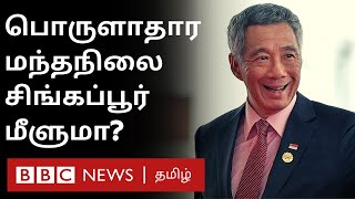 Singapore பொருளாதார மந்தநிலை: Tamil மக்கள் நிலை என்ன? | corona virus | Economy