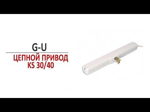 Цепной привод G-U ELTRAL KS 30/40 Synchro