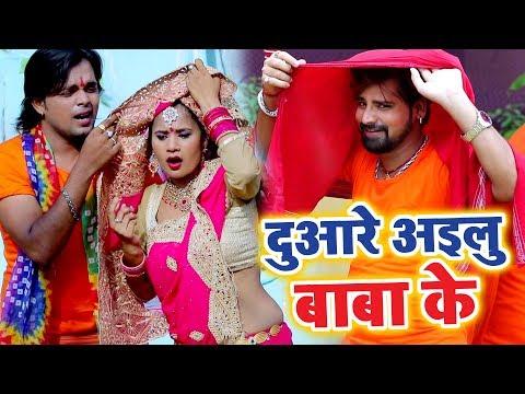 Rakesh Mishra (2018) सुपरहिट काँवर भजन - Duare Ailu Baba Ke - Bol Bam Bolat - Bhojpuri Kanwar Geet
