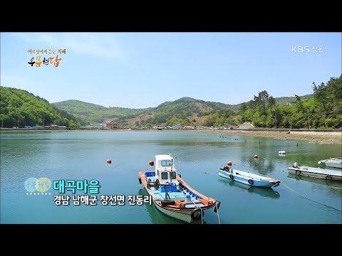 [우문현답] 59화. 경남 남해군 창선면 대곡마을 (2017.05.24,수)