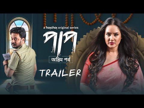 Paap: Antim Pawrbo(পাপ: অন্তিম পর্ব)   Official Trailer   Puja, Rahul   4th June   Webseries hoichoi