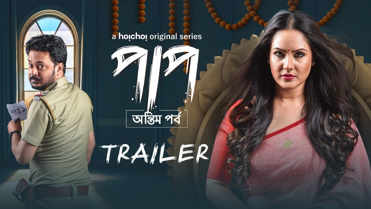 Download Paap: Antim Pawrbo(পাপ: অন্তিম পর্ব) | Official Trailer | Puja, Rahul | 4th June | Webseries|hoichoi